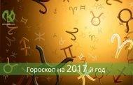 Такого ещё не было! Самый точный гороскоп! На 2017 год!