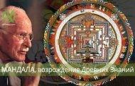 Изучение Древних Мандал: зачем нам эти Древние Знания в XXIм веке? Часть 2.