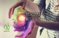 Небесная почта: Вселенная говорит