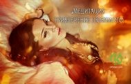 Медитация «Привлечение Любимого»