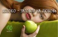 Пока яблочки свежие - поможем своей любви!