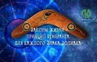 Законы жизни: принцип бумеранга для каждого Знака Зодиака
