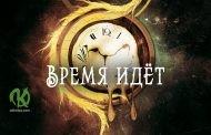 Время идёт...