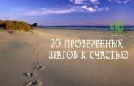 20 проверенных шагов к счастью
