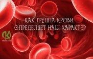 Как группа крови определяет наш характер