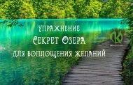 Упражнение-медитация Секрет Озера