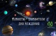 Планеты - управители дня рождения