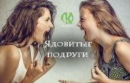 Ядовитые подруги