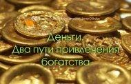 Деньги. Два пути привлечения богатства