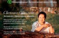Светлана Сулимова. Экстрасенс