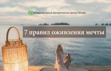 7 правил оживления мечты