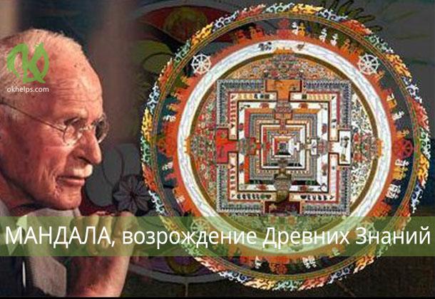 Изучение Древних Мандал: зачем нам эти Древние Знания в XXI-м веке? Часть 1.