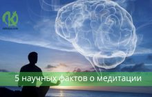 5 удивительных научных фактов, которых вы не знали о медитации.