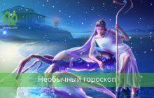 Ангелы и демоны знаков Зодиака. Необычный гороскоп.
