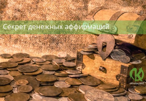 Секрет денежных аффирмаций