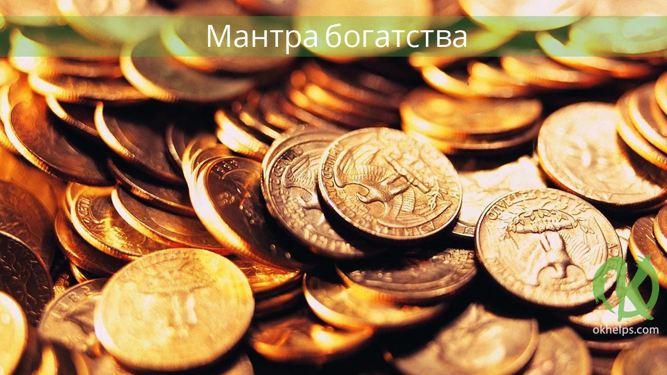 Мантра богатства