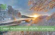 Зимнее Солнцестояние: обряды и ритуалы в самую длинную ночь года