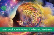 Семь путей жизни человека тайна просветлённых