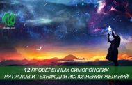 12 ПРОВЕРЕННЫХ СИМОРОНСКИХ РИТУАЛОВ И ТЕХНИК ДЛЯ ИСПОЛНЕНИЯ ЖЕЛАНИЙ