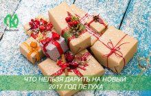 Что нельзя дарить на Новый 2017 Год Петуха