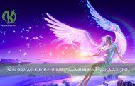 Рождественское гадание «Совет ангела-хранителя»