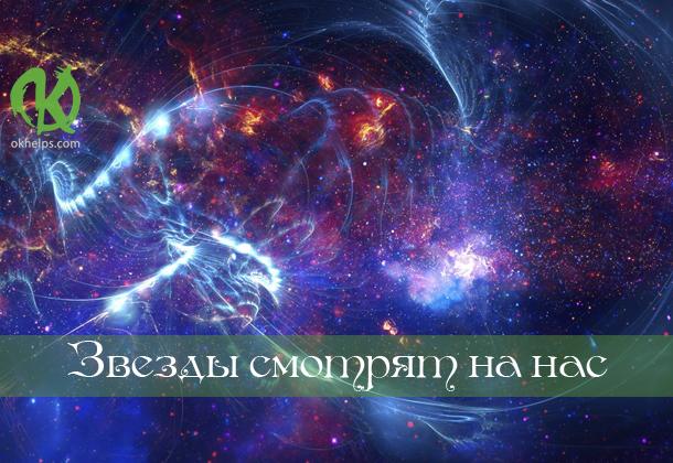 Звезды—живые разумные существа. Часть 2