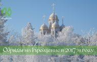Какого числа Крещение в 2017 году