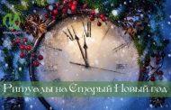 Как отмечать Старый Новый год