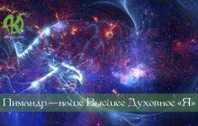 Звезды—живые разумные существа. Часть 4.