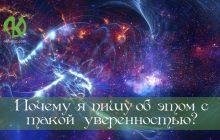 Звезды—живые разумные существа. Часть 8.