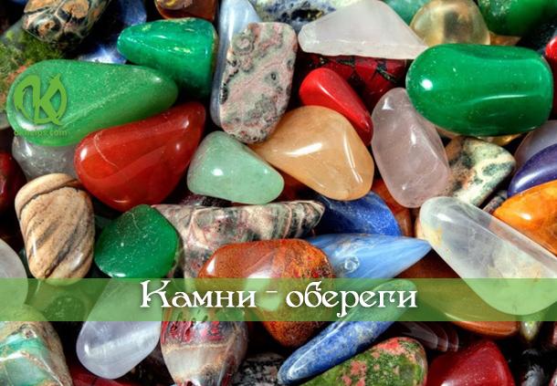 Камни-обереги от денежных потерь