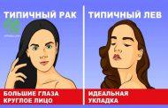 Гороскоп красоты: особенности внешности разных знаков Зодиака