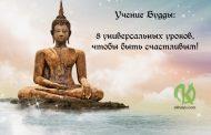 Учение Будды: 8 универсальных уроков, чтобы быть счастливым!