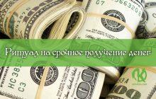 Заклинание для срочного получения денег
