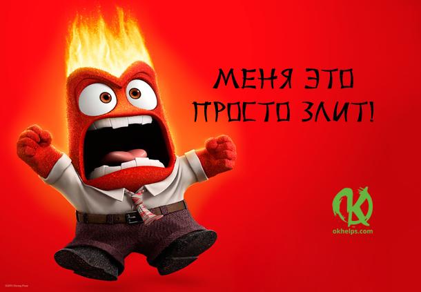 Меня это просто злит. Злость - это не просто злость!