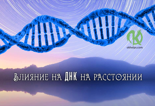 Как влияют чувства человека на ДНК
