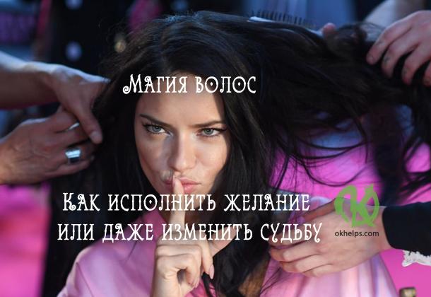 Магия волос. Как исполнить желание или даже изменить судьбу