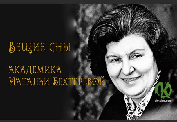 Вещие сны академика Бехтеревой