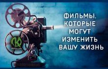 Фильмы, которые могут изменить вашу жизнь (кинотека)