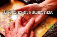 Наука Хирология: всё в наших руках!