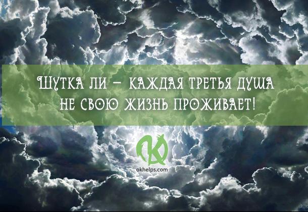 Шутка ли – каждая третья душа не свою жизнь проживает!