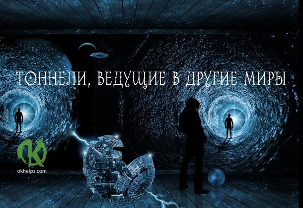 На Земле существуют тоннели, ведущие в другие миры