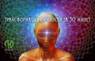 Трансформация личности за 30 минут. Практика усиления потенциала и веры в себя
