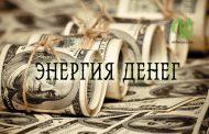 Энергия денег - 4 уровня