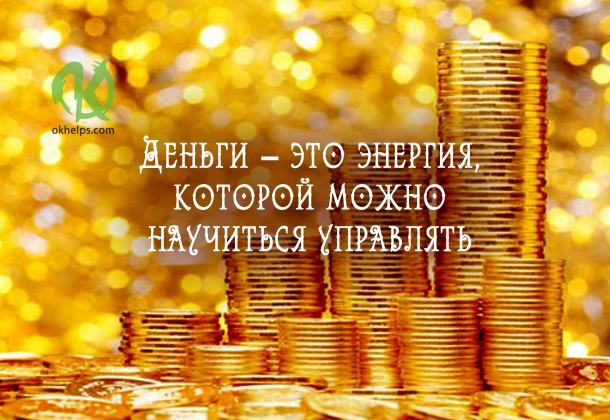 Деньги – это энергия, которой можно научиться управлять