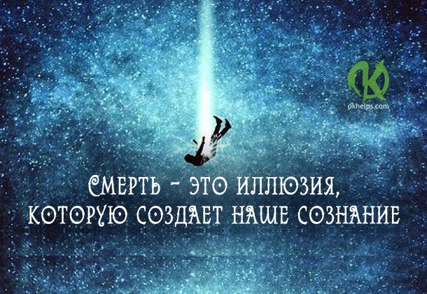 Смерть - это иллюзия, которую создает наше сознание