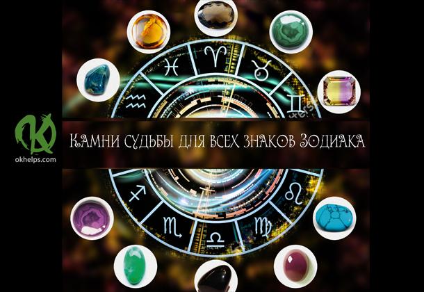 Камни судьбы для всех знаков Зодиака