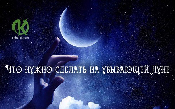 что будет если приворот сделать на убывающую луну