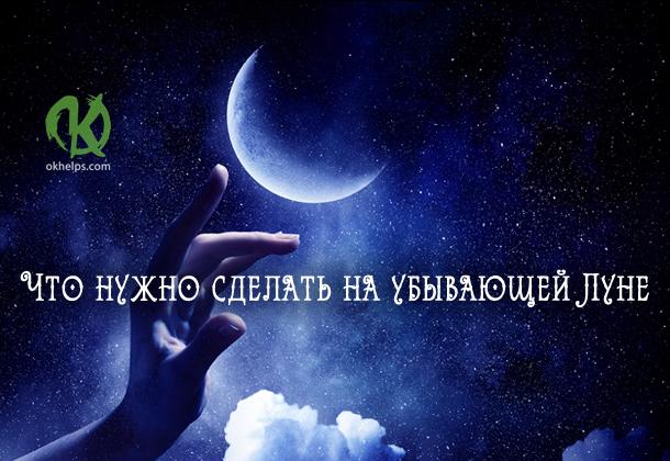 Что необходимо успеть сделать на убывающую Луну