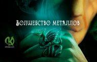 Волшебство металлов. Уроки практической магии